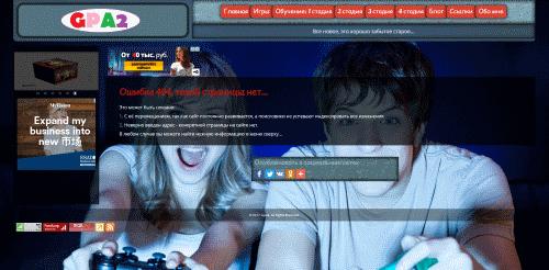 Страница 404, сайта www.gpa2.ru