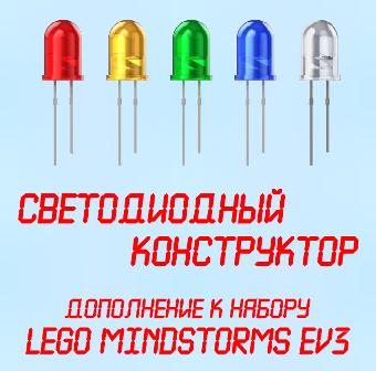 Руководство к светодиодному конструктору дополнению к Lego Mindstorms EV3