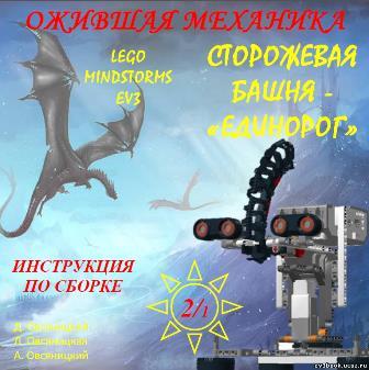 Книга Сторожевая башня Единорог